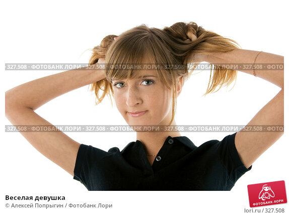 Купить «Веселая девушка», фото № 327508, снято 7 июня 2006 г. (c) Алексей Попрыгин / Фотобанк Лори