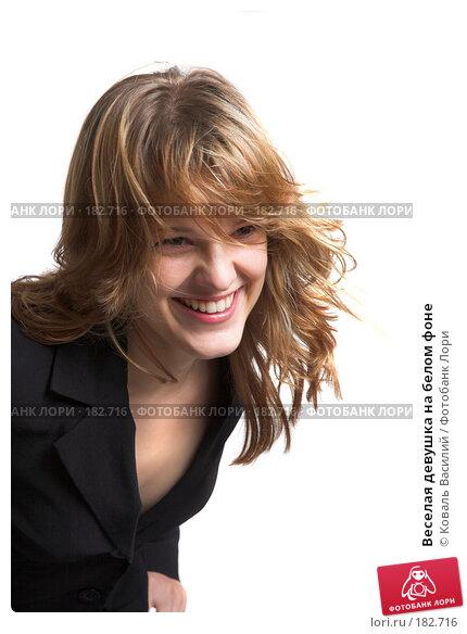 Веселая девушка на белом фоне, фото № 182716, снято 25 октября 2006 г. (c) Коваль Василий / Фотобанк Лори