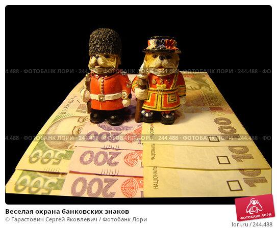 Веселая охрана банковских знаков, фото № 244488, снято 25 марта 2008 г. (c) Гарастович Сергей Яковлевич / Фотобанк Лори