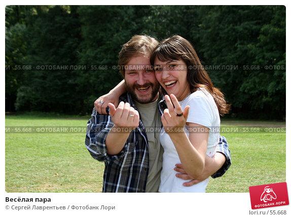 Весёлая пара, фото № 55668, снято 24 июня 2007 г. (c) Сергей Лаврентьев / Фотобанк Лори