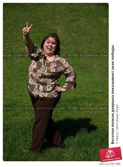 Веселая полная девушка показывает знак победы, фото № 59780, снято 23 июня 2005 г. (c) Harry / Фотобанк Лори