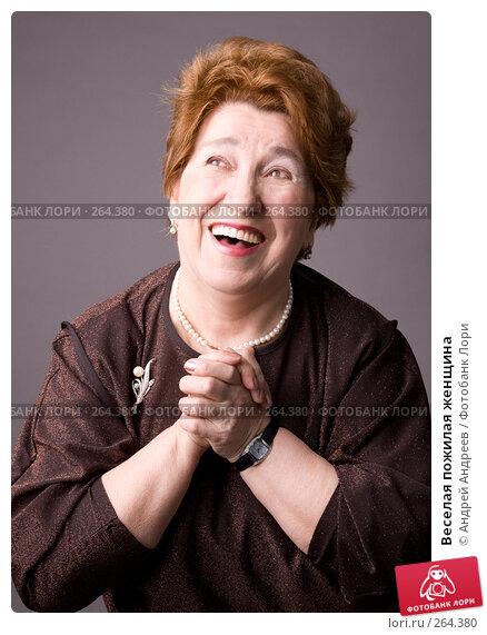 Веселая пожилая женщина, фото № 264380, снято 26 апреля 2008 г. (c) Андрей Андреев / Фотобанк Лори