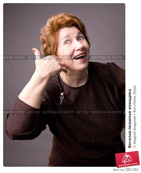 Купить «Веселая пожилая женщина», фото № 267352, снято 26 апреля 2008 г. (c) Андрей Андреев / Фотобанк Лори