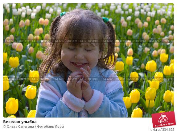 Веселая улыбка, фото № 334692, снято 23 мая 2007 г. (c) Ольга Сапегина / Фотобанк Лори