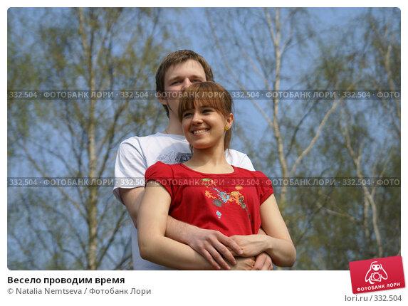Купить «Весело проводим время», эксклюзивное фото № 332504, снято 12 апреля 2008 г. (c) Natalia Nemtseva / Фотобанк Лори