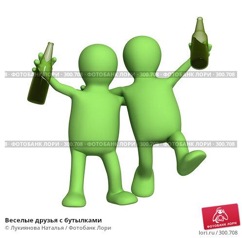 Купить «Веселые друзья с бутылками», иллюстрация № 300708 (c) Лукиянова Наталья / Фотобанк Лори