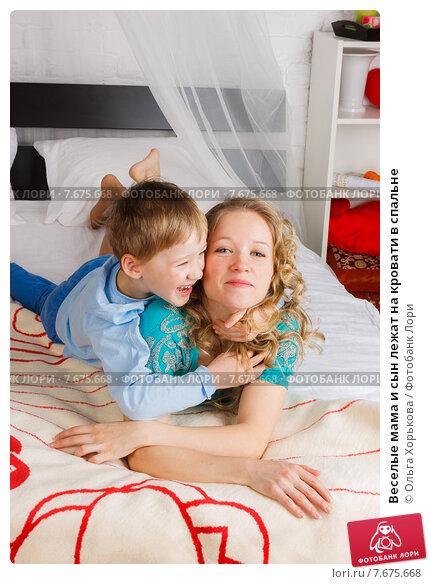 С Сыном В Спальне
