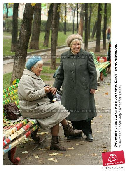 Веселые старушки на прогулке. Досуг пенсионеров., фото № 20796, снято 22 октября 2006 г. (c) Захаров Владимир / Фотобанк Лори