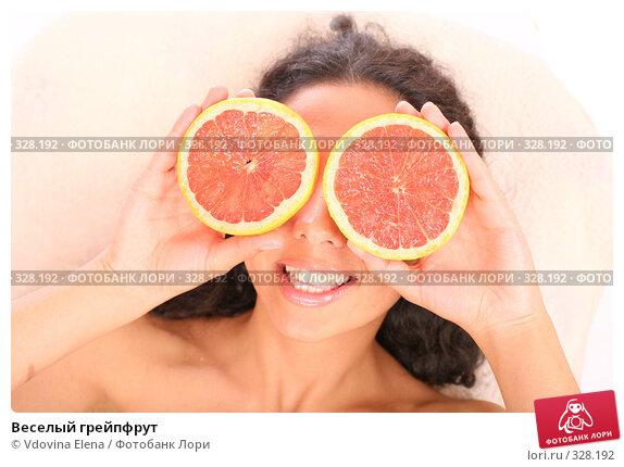 Веселый грейпфрут, фото № 328192, снято 10 мая 2008 г. (c) Vdovina Elena / Фотобанк Лори