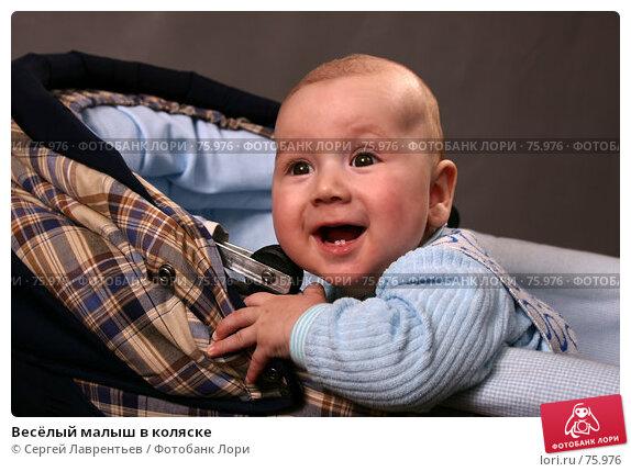 Весёлый малыш в коляске, фото № 75976, снято 18 декабря 2004 г. (c) Сергей Лаврентьев / Фотобанк Лори