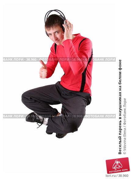 Купить «Веселый парень в наушниках на белом фоне», фото № 38960, снято 14 марта 2007 г. (c) Vdovina Elena / Фотобанк Лори