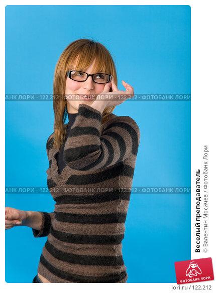 Веселый преподаватель, фото № 122212, снято 2 мая 2007 г. (c) Валентин Мосичев / Фотобанк Лори