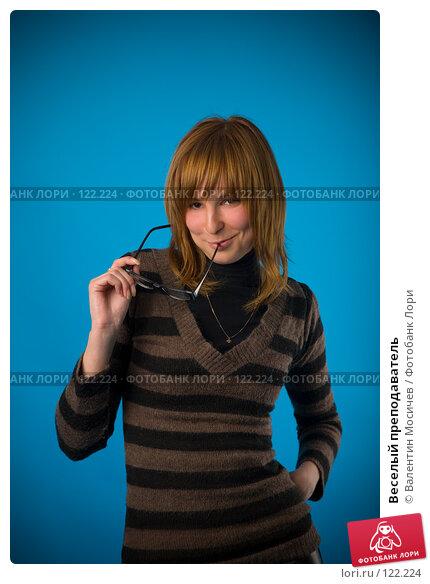 Купить «Веселый преподаватель», фото № 122224, снято 2 мая 2007 г. (c) Валентин Мосичев / Фотобанк Лори