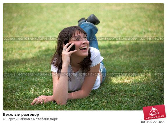 Купить «Весёлый разговор», фото № 220048, снято 24 июня 2007 г. (c) Сергей Байков / Фотобанк Лори