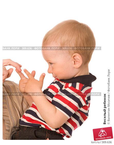 Веселый ребенок, фото № 309636, снято 18 мая 2008 г. (c) Валентин Мосичев / Фотобанк Лори
