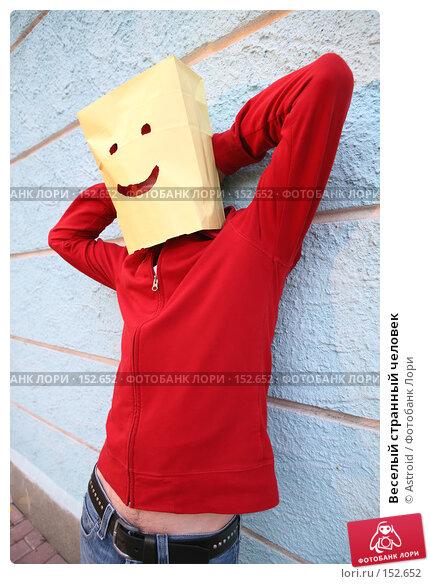 Веселый странный человек, фото № 152652, снято 29 сентября 2007 г. (c) Astroid / Фотобанк Лори