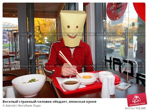 Веселый странный человек обедает, японская кухня, фото № 152660, снято 30 сентября 2007 г. (c) Astroid / Фотобанк Лори