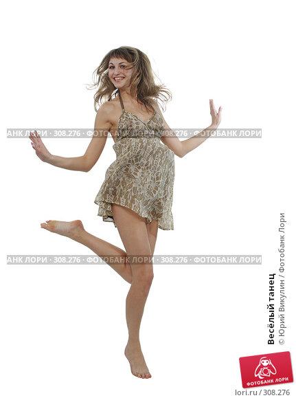 Весёлый танец, фото № 308276, снято 6 мая 2008 г. (c) Юрий Викулин / Фотобанк Лори