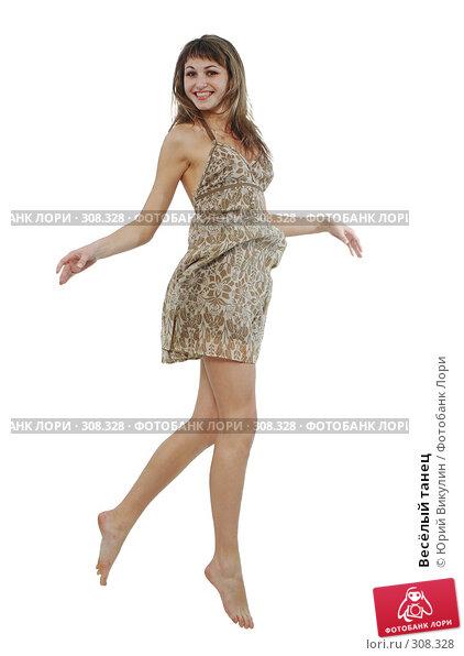 Весёлый танец, фото № 308328, снято 6 мая 2008 г. (c) Юрий Викулин / Фотобанк Лори