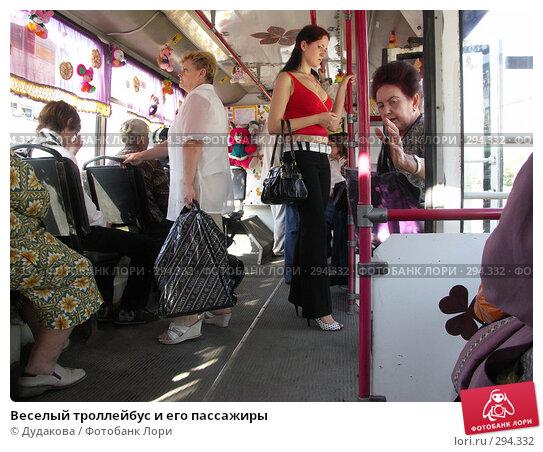 Веселый троллейбус и его пассажиры, эксклюзивное фото № 294332, снято 21 мая 2008 г. (c) Дудакова / Фотобанк Лори