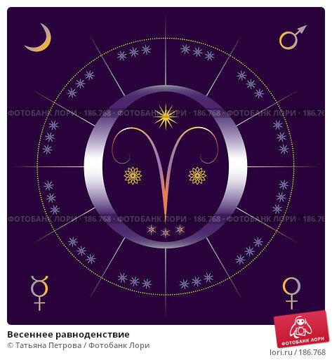 Весеннее равноденствие, иллюстрация № 186768 (c) Татьяна Петрова / Фотобанк Лори