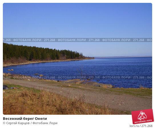 Весенний берег Онеги, фото № 271268, снято 7 мая 2006 г. (c) Сергей Карцов / Фотобанк Лори