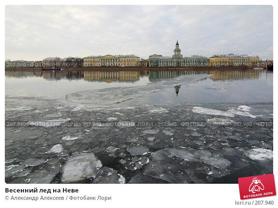 Весенний лед на Неве, эксклюзивное фото № 207940, снято 20 февраля 2008 г. (c) Александр Алексеев / Фотобанк Лори