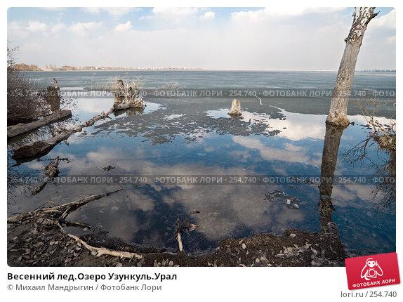 Купить «Весенний лед.Озеро Узункуль.Урал», фото № 254740, снято 15 апреля 2008 г. (c) Михаил Мандрыгин / Фотобанк Лори