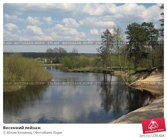 Весенний пейзаж, фото № 270424, снято 2 мая 2008 г. (c) Юлия Козинец / Фотобанк Лори