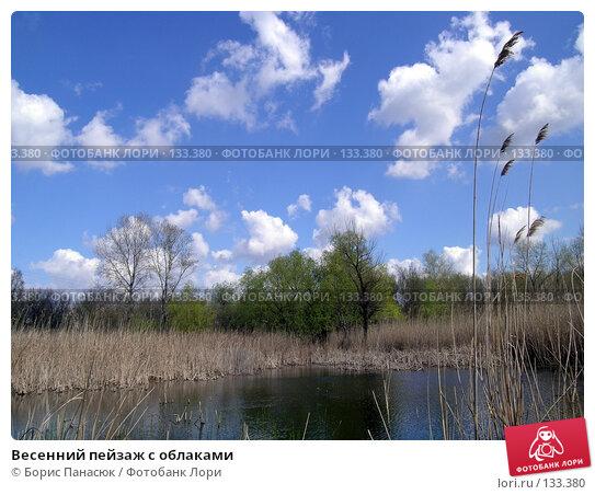 Весенний пейзаж с облаками, фото № 133380, снято 20 августа 2017 г. (c) Борис Панасюк / Фотобанк Лори