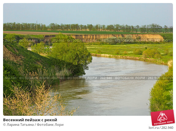 Весенний пейзаж с рекой, фото № 282940, снято 6 мая 2008 г. (c) Ларина Татьяна / Фотобанк Лори