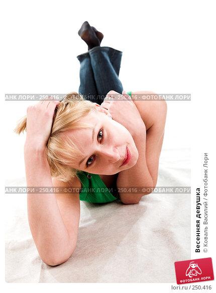 Купить «Весенняя девушка», фото № 250416, снято 9 октября 2007 г. (c) Коваль Василий / Фотобанк Лори