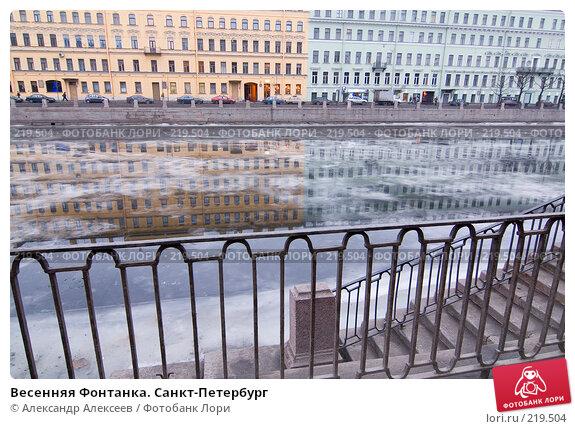 Купить «Весенняя Фонтанка. Санкт-Петербург», эксклюзивное фото № 219504, снято 17 января 2008 г. (c) Александр Алексеев / Фотобанк Лори