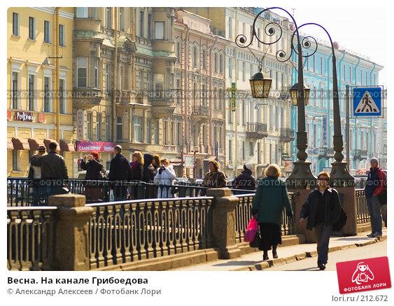 Весна. На канале Грибоедова, эксклюзивное фото № 212672, снято 16 апреля 2006 г. (c) Александр Алексеев / Фотобанк Лори