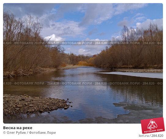 Весна на реке, фото № 284820, снято 29 марта 2008 г. (c) Олег Рубик / Фотобанк Лори