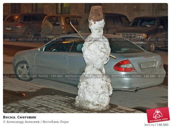 Купить «Весна. Снеговик», эксклюзивное фото № 148880, снято 29 ноября 2005 г. (c) Александр Алексеев / Фотобанк Лори