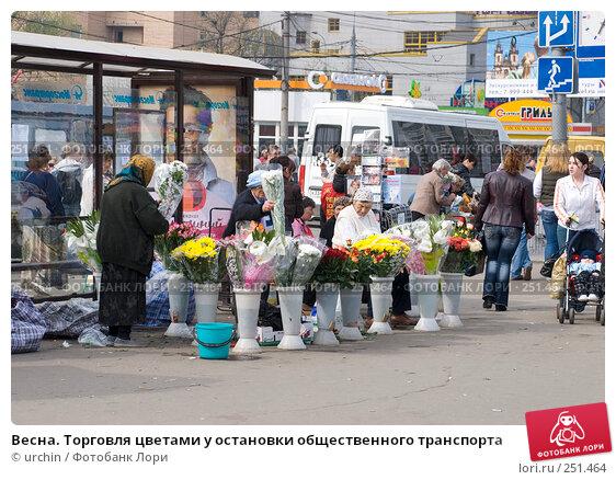 Весна. Торговля цветами у остановки общественного транспорта, фото № 251464, снято 12 апреля 2008 г. (c) urchin / Фотобанк Лори