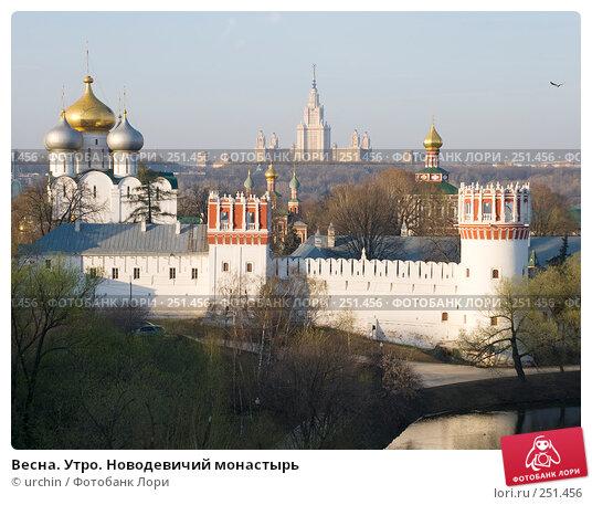 Весна. Утро. Новодевичий монастырь, фото № 251456, снято 11 апреля 2008 г. (c) urchin / Фотобанк Лори
