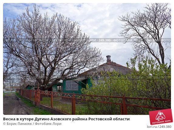 Весна в хуторе Дугино Азовского района Ростовской области, фото № 249380, снято 11 апреля 2008 г. (c) Борис Панасюк / Фотобанк Лори