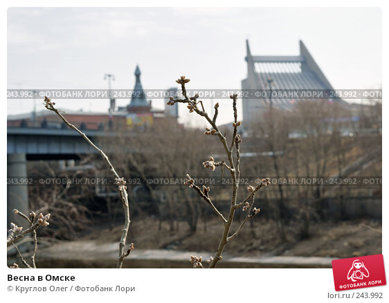 Весна в Омске, фото № 243992, снято 4 апреля 2008 г. (c) Круглов Олег / Фотобанк Лори