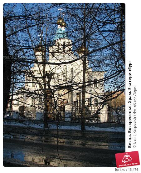 Весна. Воскресенье. Храм. Екатеринбург, эксклюзивное фото № 13476, снято 8 апреля 2006 г. (c) Ivan I. Karpovich / Фотобанк Лори
