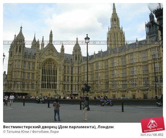Вестминстерский дворец (Дом парламента), Лондон, эксклюзивное фото № 68492, снято 15 августа 2006 г. (c) Татьяна Юни / Фотобанк Лори
