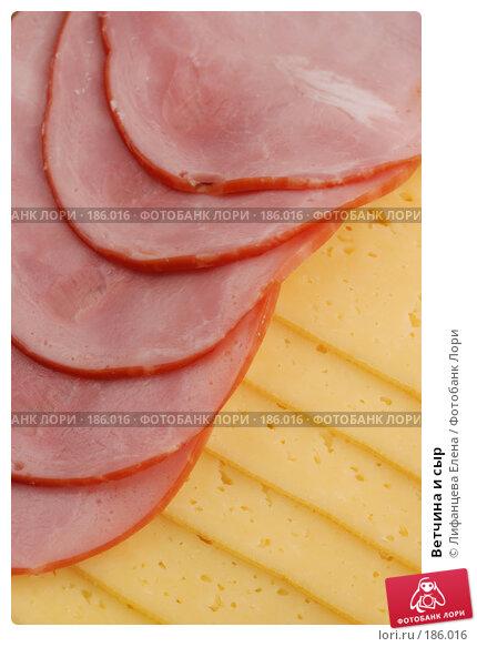 Ветчина и сыр, фото № 186016, снято 24 января 2008 г. (c) Лифанцева Елена / Фотобанк Лори