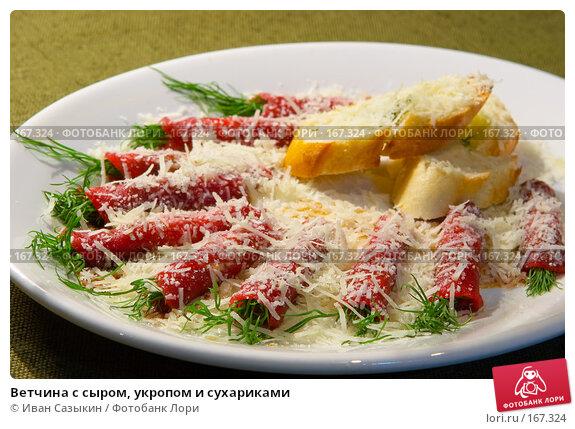 Ветчина с сыром, укропом и сухариками, фото № 167324, снято 2 мая 2007 г. (c) Иван Сазыкин / Фотобанк Лори