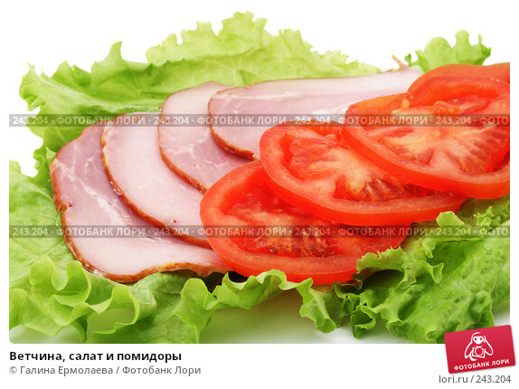 Ветчина, салат и помидоры, фото № 243204, снято 2 апреля 2008 г. (c) Галина Ермолаева / Фотобанк Лори