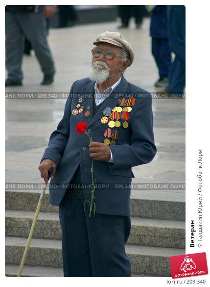 Ветеран, фото № 209340, снято 25 марта 2017 г. (c) Талдыкин Юрий / Фотобанк Лори