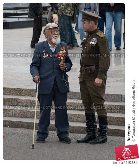 Ветеран, фото № 215584, снято 9 мая 2007 г. (c) Талдыкин Юрий / Фотобанк Лори