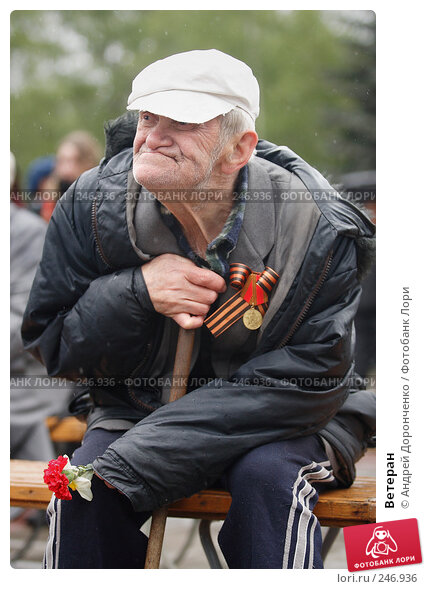 Ветеран, фото № 246936, снято 28 февраля 2017 г. (c) Андрей Доронченко / Фотобанк Лори