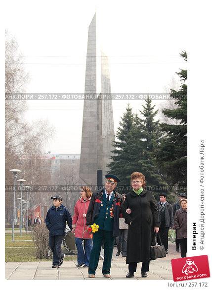 Ветеран, фото № 257172, снято 20 февраля 2017 г. (c) Андрей Доронченко / Фотобанк Лори
