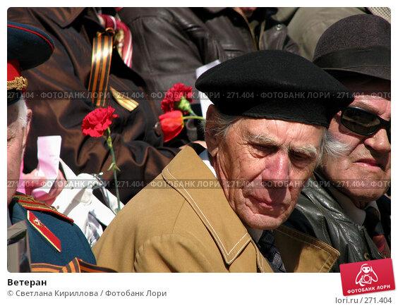 Купить «Ветеран», фото № 271404, снято 3 мая 2008 г. (c) Светлана Кириллова / Фотобанк Лори